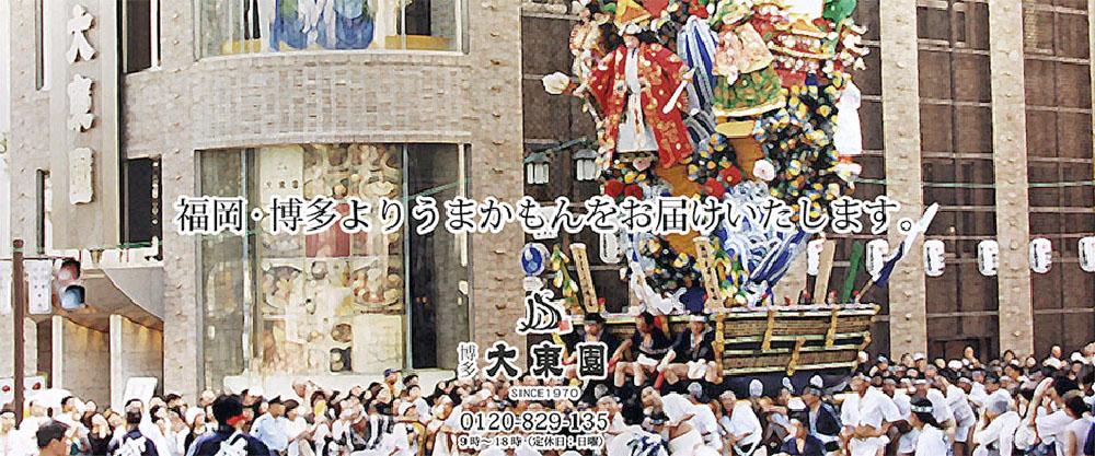 博多大東園 楽天市場店:博多大東園 │ 福岡・博多よりうまかもんをお届けいたします。