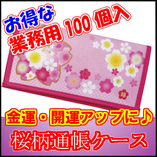 開運通帳ケース「さくら柄」☆お得な100個セット☆