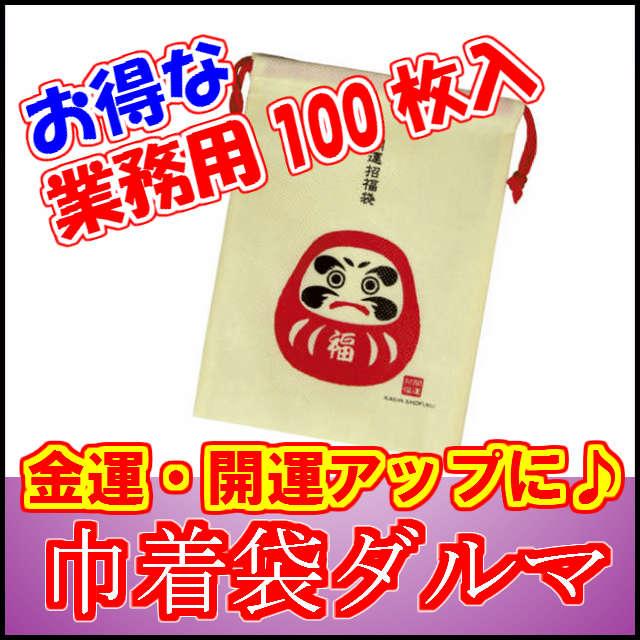 開運巾着袋「だるま」☆お得な100枚セット☆