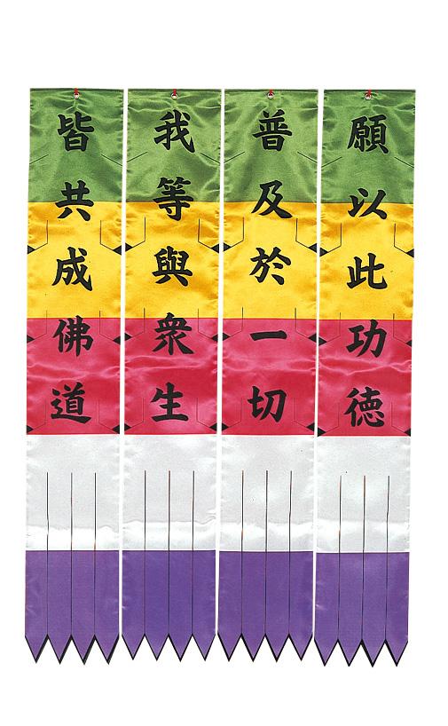 日蓮宗様用【1】 お施餓鬼幡(4枚1組)