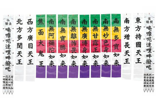 臨済宗様用 お施餓鬼幡(14枚1組)