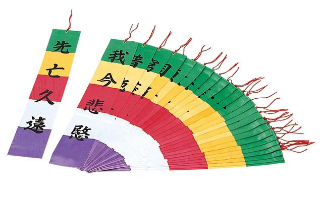 曹洞宗様用 お施餓鬼幡・二十五流幡(25枚1組)