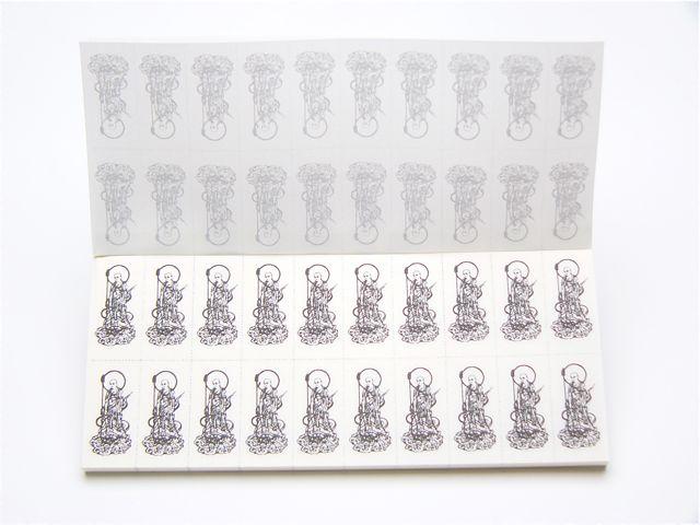 当社オリジナル 千体地蔵流し札 激安 水溶性 10組セット 50枚綴り プレゼント