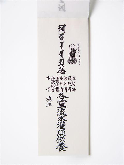 店舗 当社オリジナル 流水灌頂供養紙 No.339 10組セット 水溶性 50枚綴り セール開催中最短即日発送