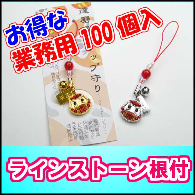 達磨ストラップお守り☆お得な100個セット☆