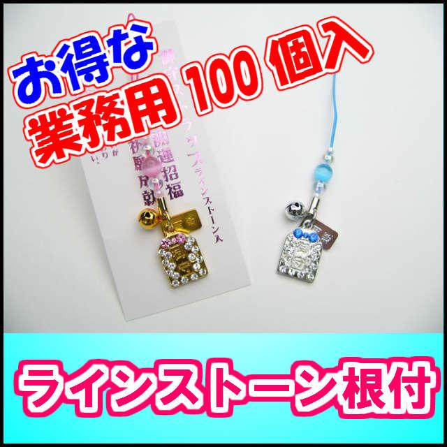 御守袋型ストラップお守り☆お得な100個セット☆