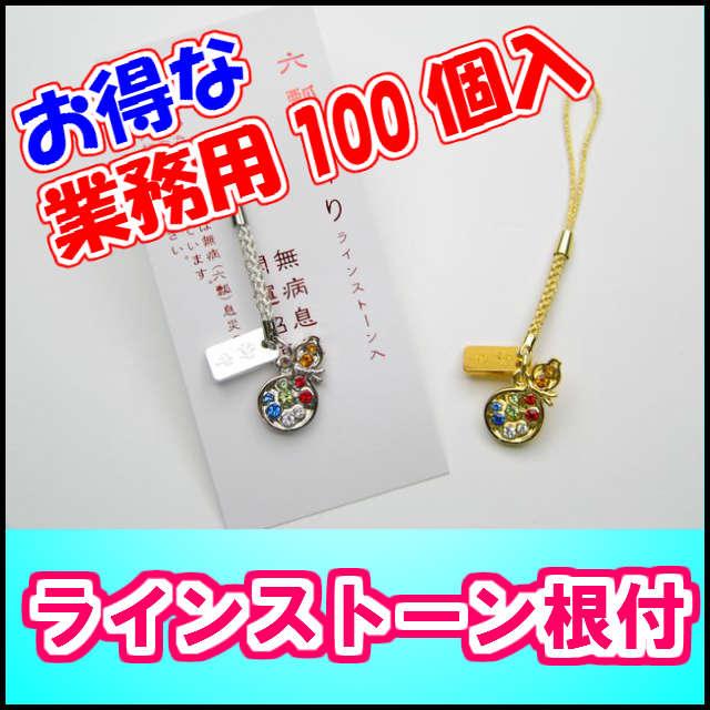 六瓢箪お守り☆お得な100個セット☆