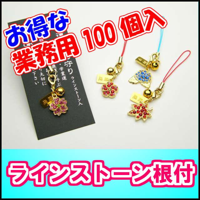 幸運を呼ぶ季節の花お守り☆お得な100個セット☆