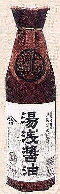 新商品 全商品オープニング価格 湯浅醤油 900ml