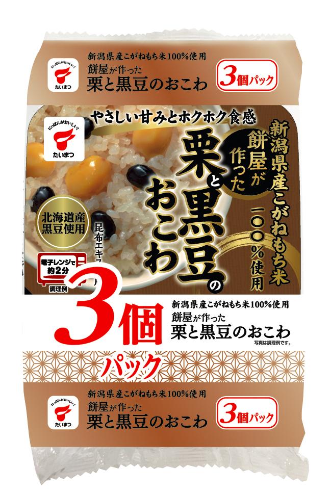 1個864円【コンビニ受取対応商品】 たいまつ 餅屋が作った栗と黒豆のおこわ 3個パックX8個