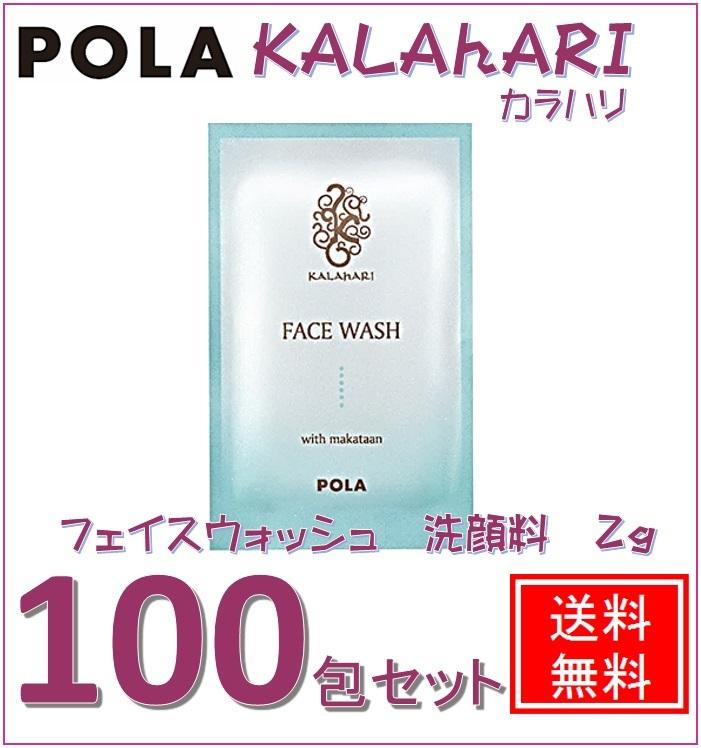【送料無料】ポーラ カラハリ フェイスウォッシュ 洗顔料 2g パウチ 個包装タイプ 100包セット