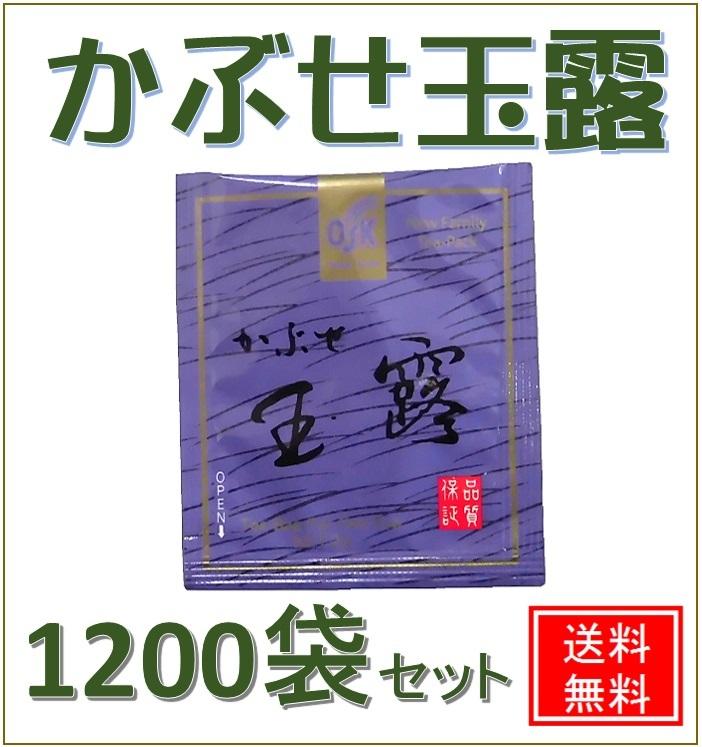 【小谷穀粉】玉露 お茶 ティーバッグ 2g 個包装 送料無料