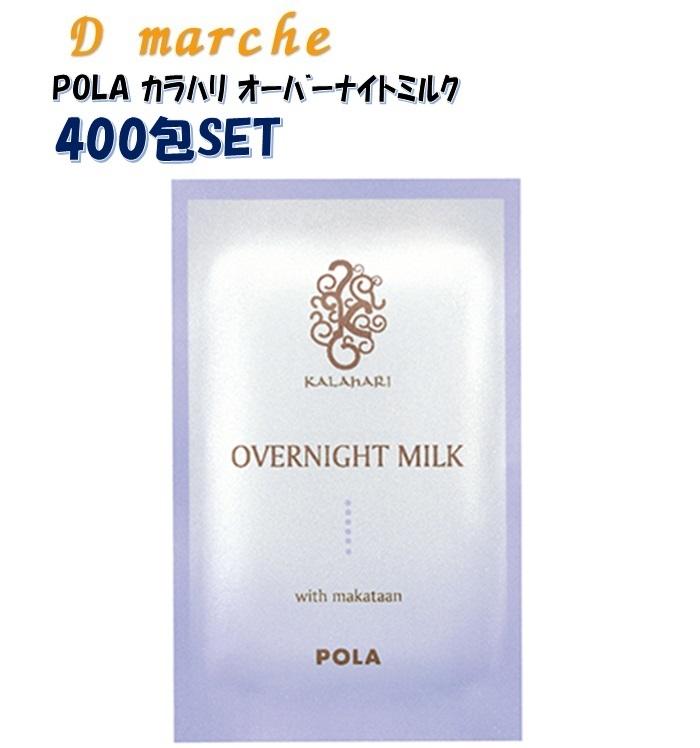 おすすめ 【送料無料】ポーラ カラハリ オーバーナイトミルク 夜用 カラハリ 乳液 2ml 2ml パウチ 個包装タイプ 夜用 400包セット, きものSHOP えりしょう:aabf3c90 --- canoncity.azurewebsites.net