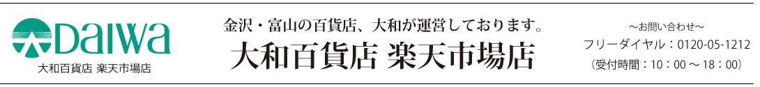 金沢富山大和百貨店 楽天市場店:百貨店ならではの食品ギフトや地元金沢・富山の商品を販売しております。