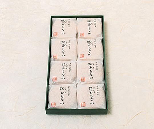 【金沢・森八】蛇玉もなか8個入 ギフト 北陸 石川 金沢名産品 金沢銘菓 お取り寄せ 和菓子