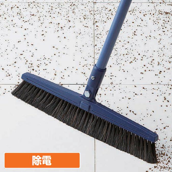 チリやホコリを掃き取り、静電気も除去。 ほうき コンドル自由箒 除電式32 (山崎産業 BR555-032U-MB)(箒 お掃除 清掃 ホーキ)