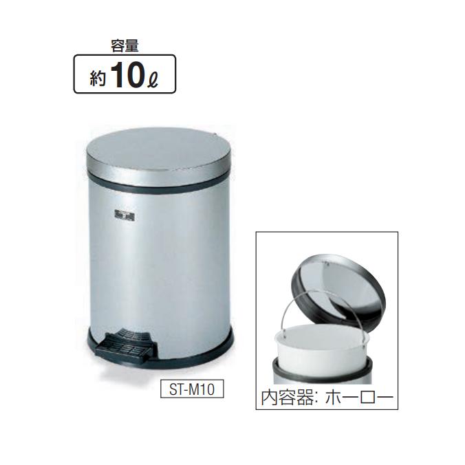屑入れ ママポットST-M10 ペダル式 (山崎産業 DP-08-SB) (ゴミ箱 トイレ 病院 ダストボックス 店舗 激安)