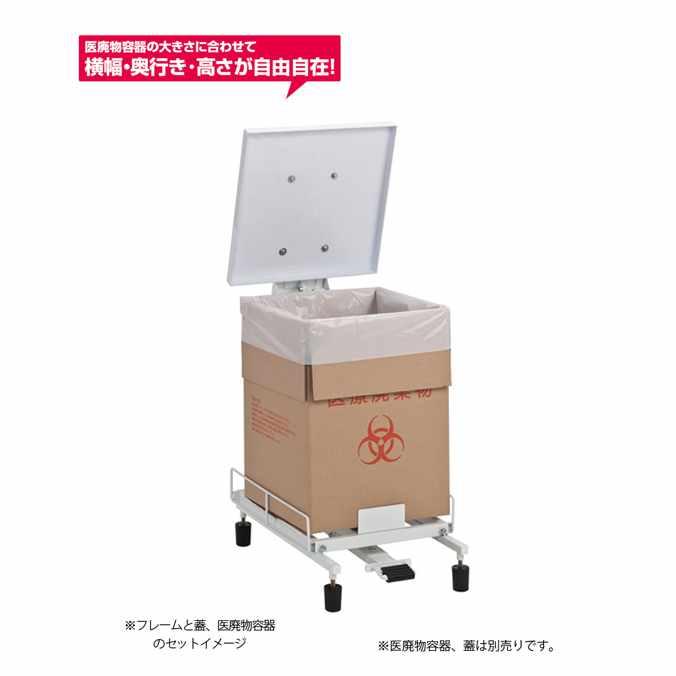 容器の大きさに合わせてサイズの調整ができる、便利な可変式の医廃物容器ホルダーです。 【衛生容器】医廃物容器フレーム(テラモト DS-241-100-0) (ゴミ箱 ごみ箱 病院 医療施設 サニタリー 激安)