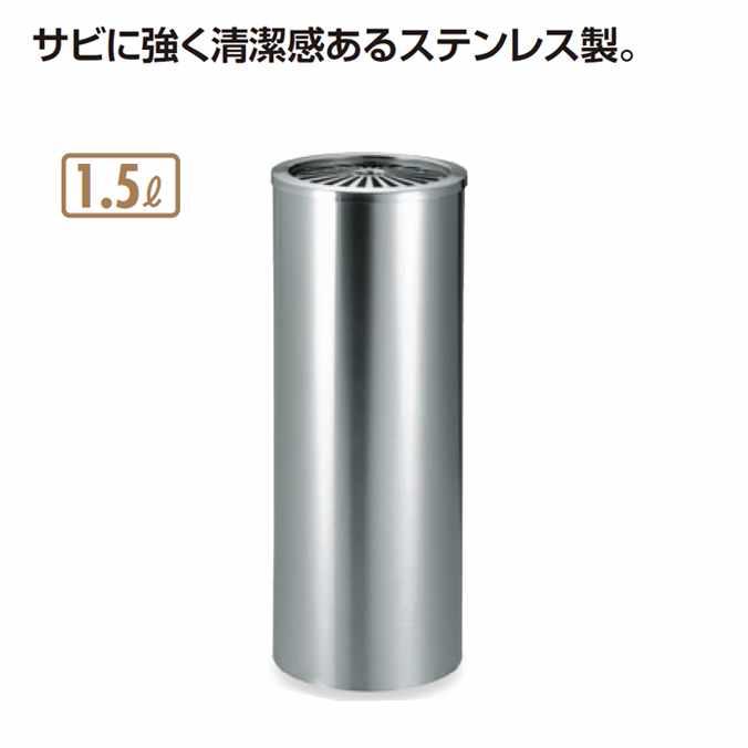 【屋内用ステンレス製灰皿】ステン丸型灰皿GPX-51A【1.5L】(テラモト SS-955-020-0) (デパート オフィス レストラン 店舗 たばこ 激安)