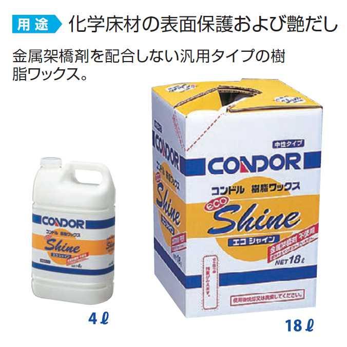 (ワックス 床)コンドル樹脂ワックス「エコシャイン」 【18L】(山崎産業 CH375-18LX-MB) (清掃用品 化学床用 フローリング 表面保護 艶出し 業務用 施設 激安)