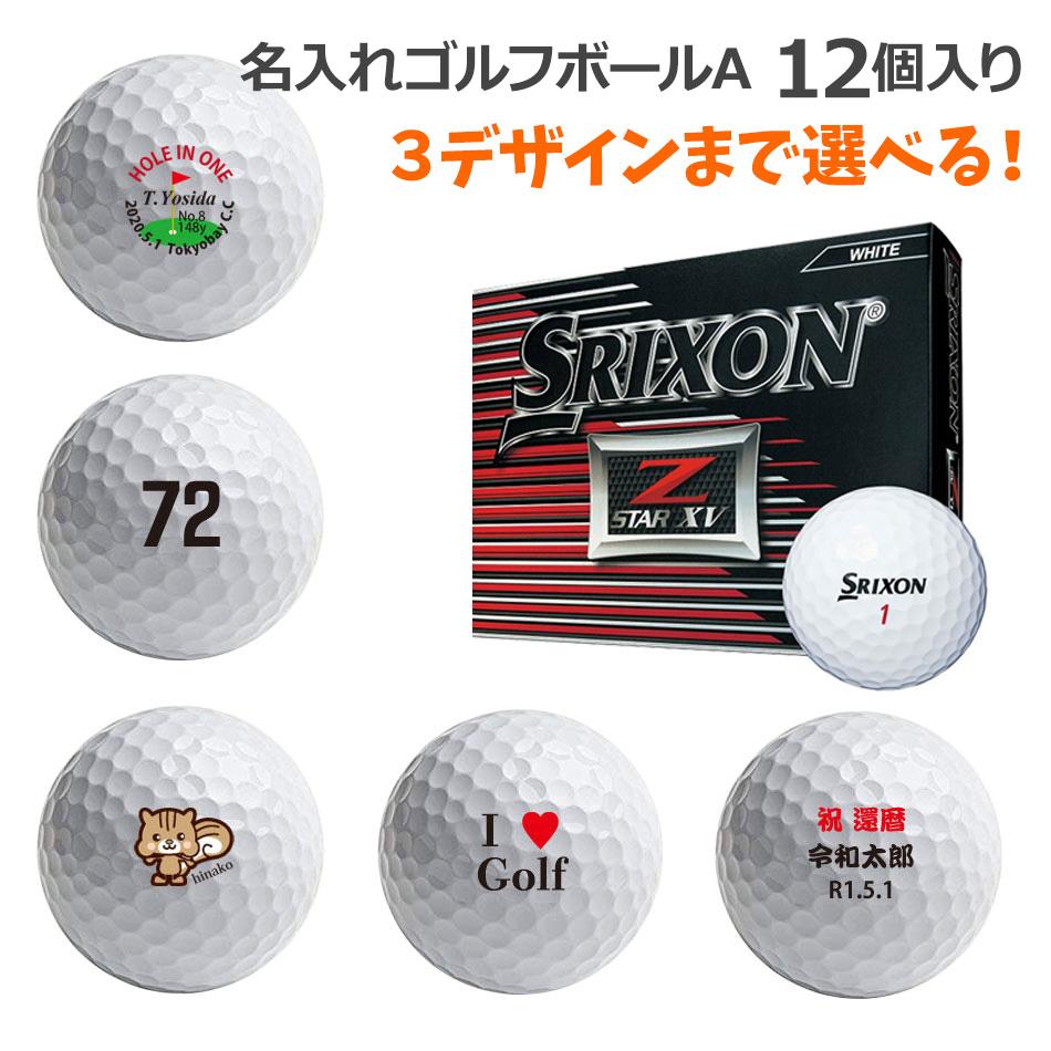 オウンネーム・名入れゴルフボールA・12個入り(SRIXON Z-STAR XV)【名入れ無料】【データ入稿対応】 [d]