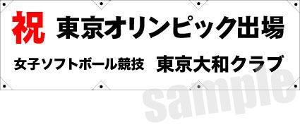 オリジナル横断幕(90×300cm):白地・2色プリント・片面:天竺【送料無料】[D]