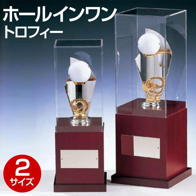ボールが飾れる♪ゴルフコンペ記念品・ホールインワントロフィー(高さ278mm)BT3045-B【文字彫刻無料】【送料無料】[F/S12]