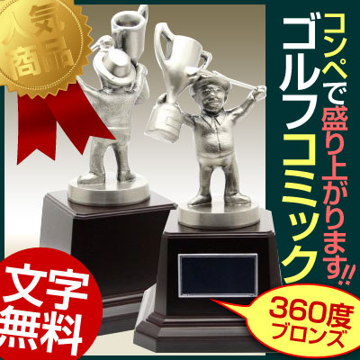 Trophy: comic Golf trophies (height 160 mm) BT558