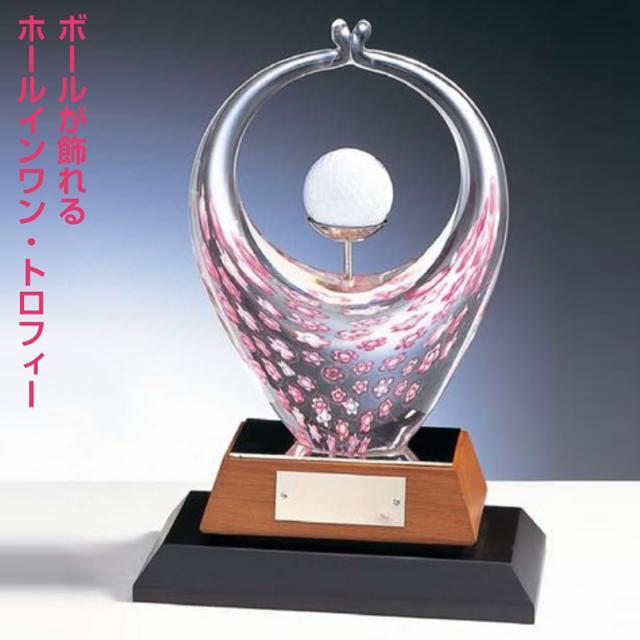 ボールが飾れる♪ゴルフコンペ記念品・ホールインワントロフィー(高さ275mm)KT-2022【文字彫刻無料】【送料無料】[F/H7S]