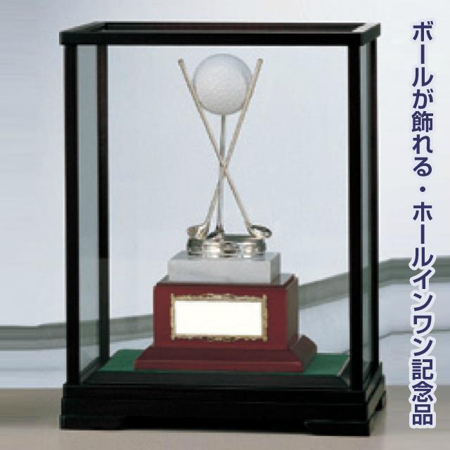 ボールが飾れる♪ゴルフコンペ記念品・ホールインワントロフィー(高さ210mm)B-9101【文字彫刻無料】【送料無料】[K/ASH-2]