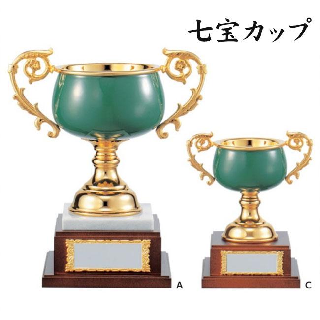 優勝カップ:七宝カップ(高さ140x口径60mm)CLN1401-D【文字彫刻無料】【送料無料】[M/K8]