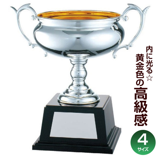 優勝カップ:真鍮製カップ(高さ290x口径150mm)JC1203-C【文字彫刻無料】【送料無料】[M/P67S]