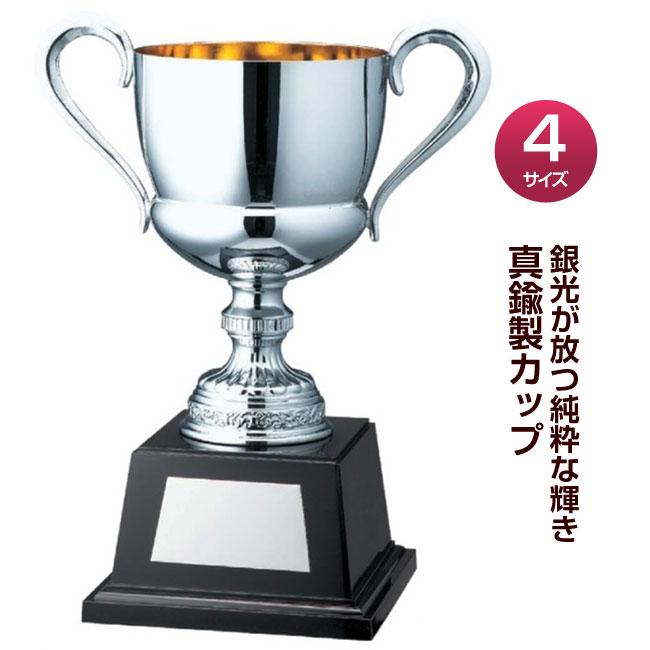 優勝カップ:真鍮製カップ(高さ365x口径160mm)JC1237-B【文字彫刻無料】【送料無料】[M/P66S]