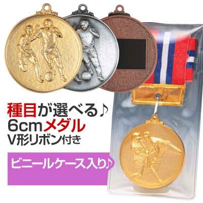 限定特価 選べるメダル柄39種類 訳ありセール 格安 メダル 6cm KM-Y型:V形リボン付:ビニールケース入り M21 M 文字彫刻無料