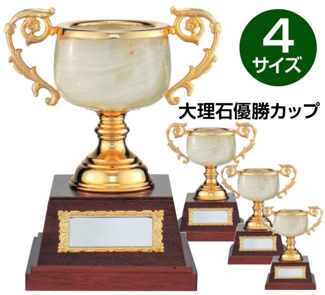 大理石優勝カップ:オニックスカップ(高さ245x口径105mm)MC1315-C【文字彫刻無料】【送料無料】【木製ケース入り】[M/K5]