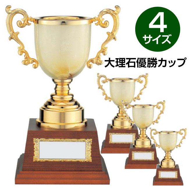 大理石優勝カップ:オニックスカップ(高さ340x口径120mm)MC1316-B【文字彫刻無料】【送料無料】【木製ケース入り】[M/K4]