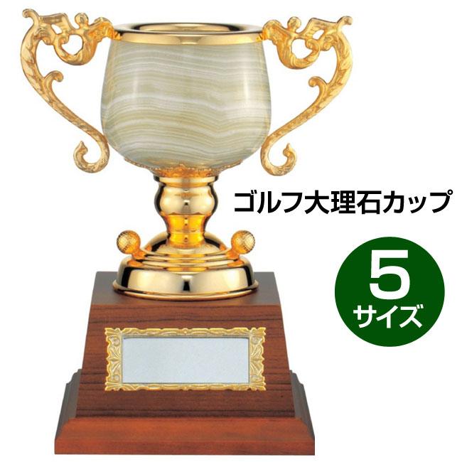 ゴルフ専用・大理石優勝カップ:オニックスカップ(高さ315x口径110mm)MC1320-B【文字彫刻無料】【送料無料】[M/K4]