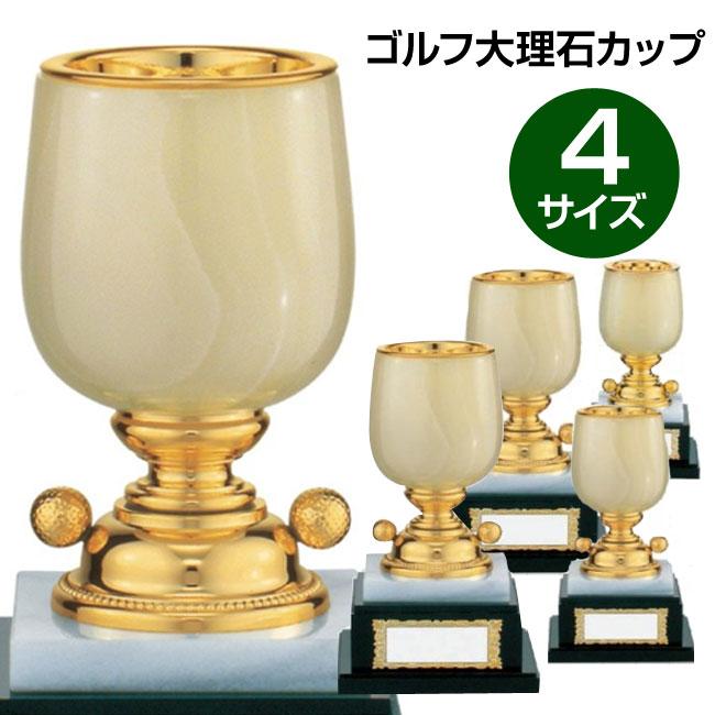 ゴルフ 大理石優勝カップ:オニックスカップ(高さ230x口径85mm)MC1332-B【文字彫刻無料】【送料無料】[M/K6]