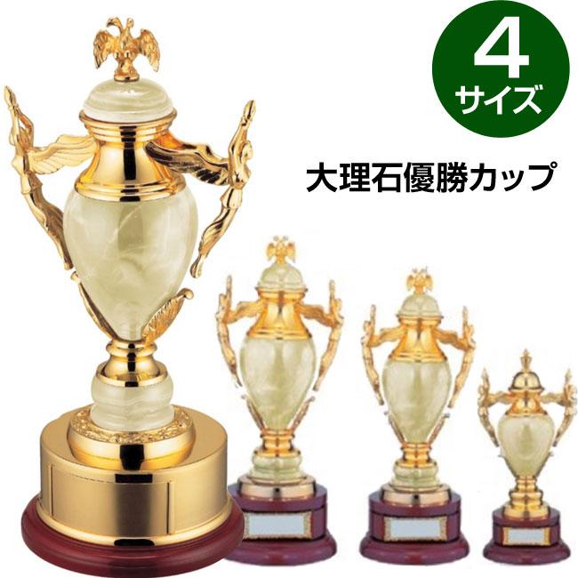 大理石優勝カップ:オニックスカップ(高さ350mm)MC1342B【文字彫刻無料】【送料無料】【木製ケース入り】[M/K7]