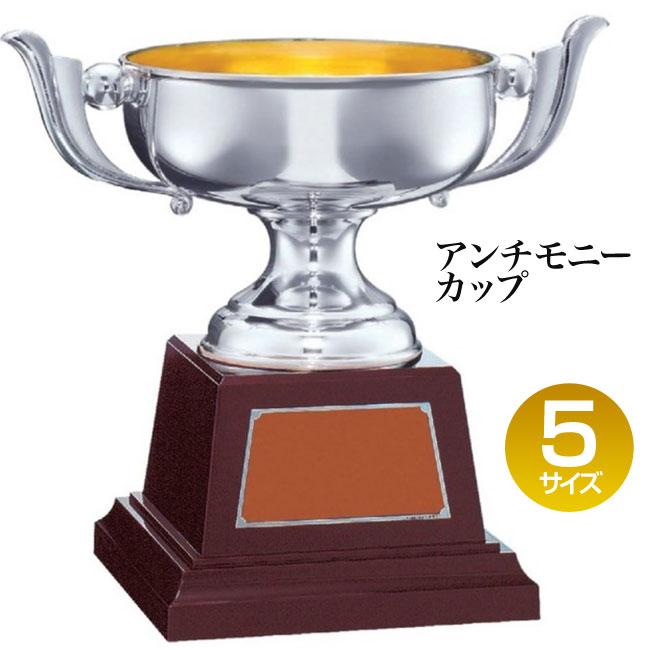 優勝カップ:スタンダードカップ SILVER(高さ200x口径135mm)No2102-B【文字彫刻無料】【送料無料】[M/#27]