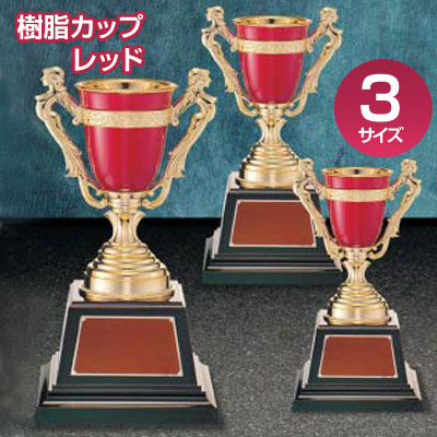 優勝カップ:樹脂成型カップ RED(高さ270x口径85mm)No2126A【文字彫刻無料】[M/#27]