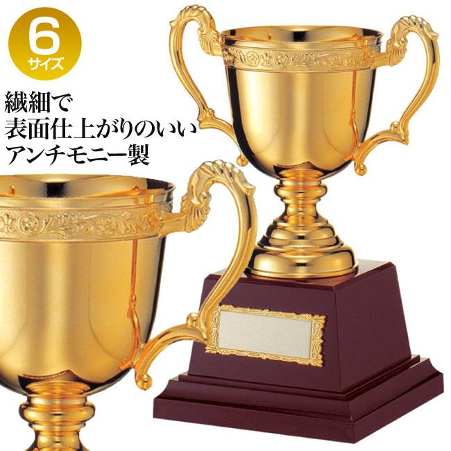 優勝カップ:スタンダードカップ GOLD(高さ260x口径105mm)No2151-B【文字彫刻無料】【送料無料】[M/K6]