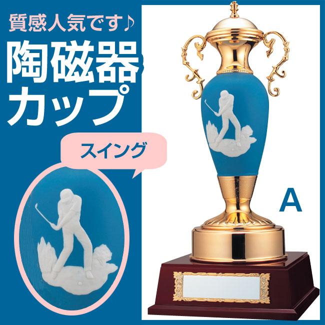 ゴルフ 優勝カップ:陶磁器カップ(高さ560mm)PC1614A【文字彫刻無料】【送料無料】【木製ケース入り】[M/K1]