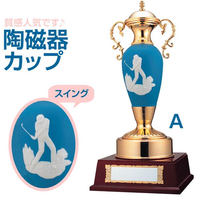 ゴルフ 優勝カップ:陶磁器カップ(高さ560mm)PC1614-A【文字彫刻無料】【送料無料】【木製ケース入り】[M/K1]