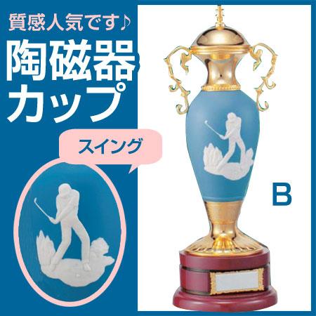 ゴルフ 優勝カップ:陶磁器カップ(高さ470mm)PC1614B【文字彫刻無料】【送料無料】【木製ケース入り】[M/K6]