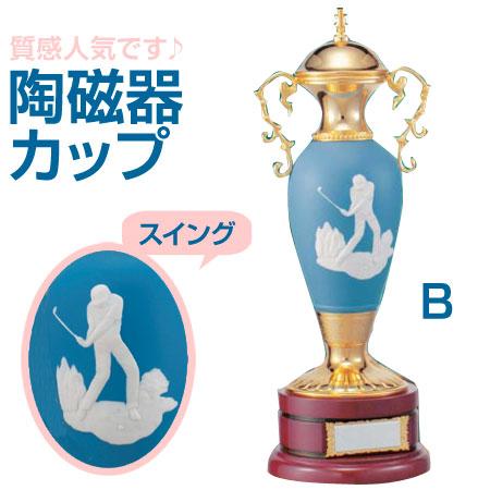 ゴルフ 優勝カップ:陶磁器カップ(高さ470mm)PC1614-B【文字彫刻無料】【送料無料】【木製ケース入り】[M/K6]