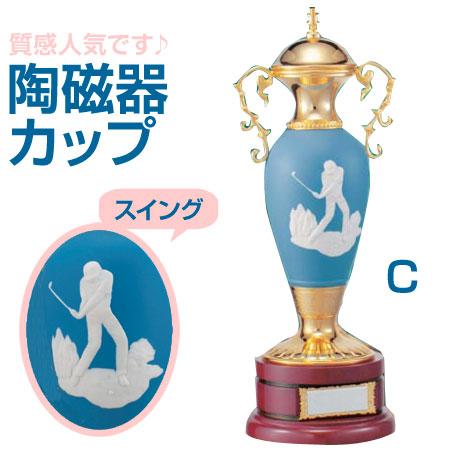 ゴルフ 優勝カップ:陶磁器カップ(高さ315mm)PC1614-C【文字彫刻無料】【送料無料】[M/K8]