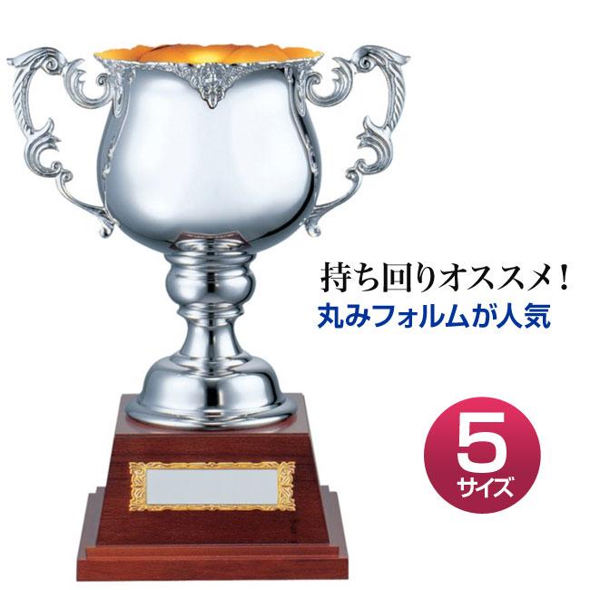 優勝カップ:持ち回りカップ(高さ350x口径160mm)PS1104-C【文字彫刻無料】【送料無料】【木製ケース入り】[M/K4]