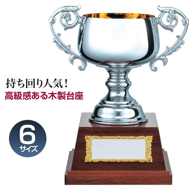 優勝カップ:持ち回りカップ(高さ320x口径140mm)PS1105B【文字彫刻無料】【送料無料】【木製ケース入り】[M/K3]