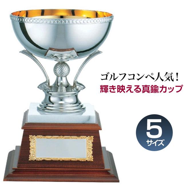 ゴルフ用真鍮製特別加工カップ・レプリカカップ(高さ140x口径95mm)PS1122-R【文字彫刻無料】【送料無料】[M/K9]
